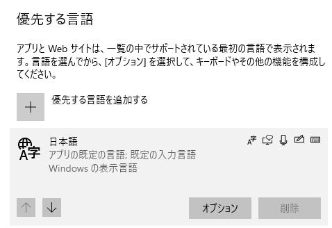 Win10-設定-日本語