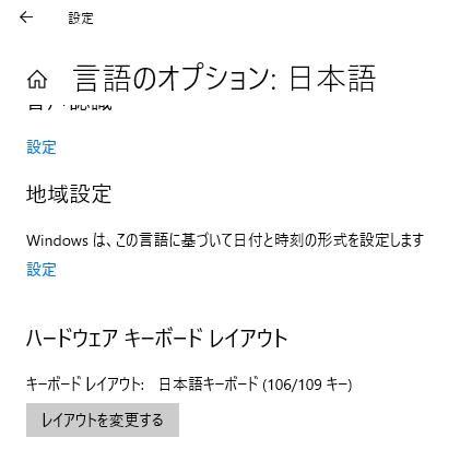 Win10-キーボード設定