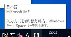 Win10-IME-切り替え