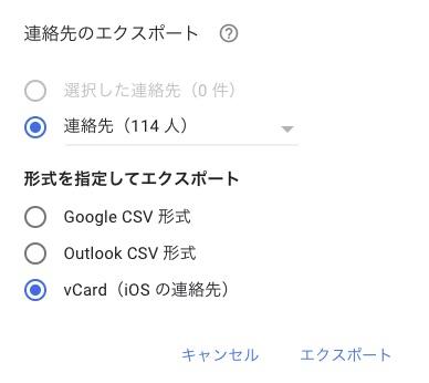 GoogleContact_Export