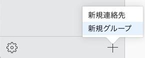iCloud連絡先_グループ作成
