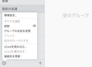 iCloud連絡先_インポート