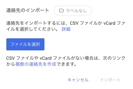 GoogleContact_Import