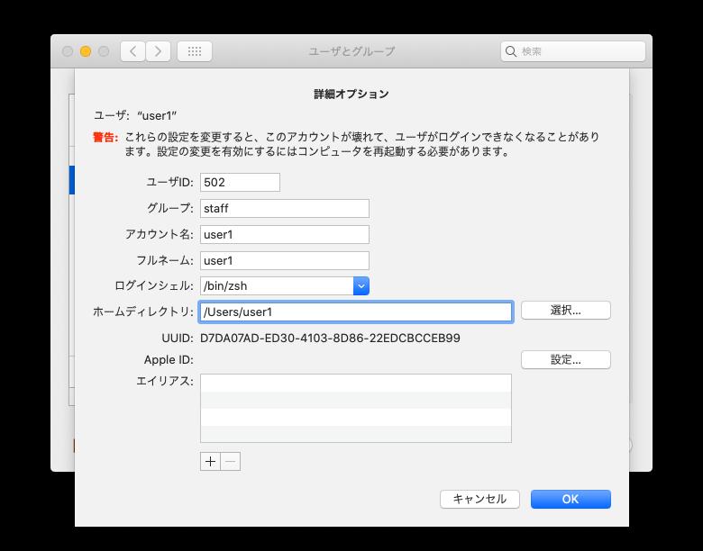 Macホームディレクトリ