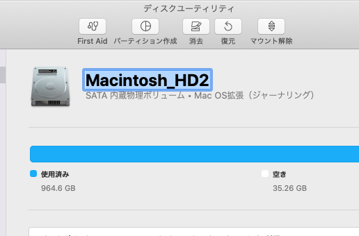 Mac ボリューム名変更
